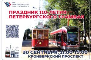 Большой трамвайный праздник для всей семьи «От конки до трамвая» состоится 30 сентября 2017