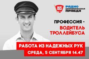 Водить троллейбус в Петербурге — это романтика