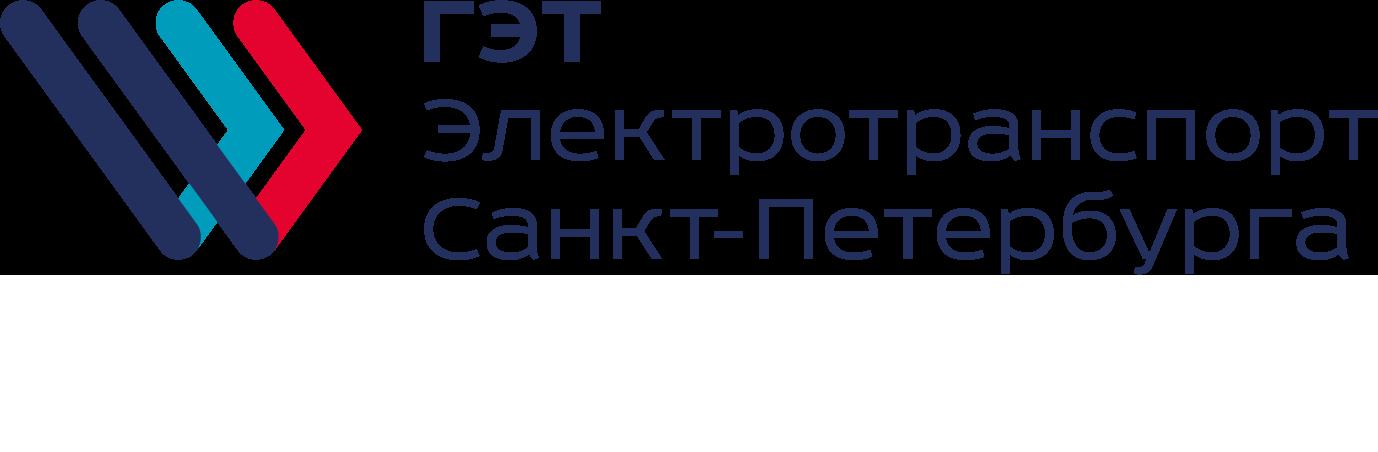 Петербургский Горэлектротранс