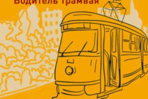Профессия: водитель трамвая