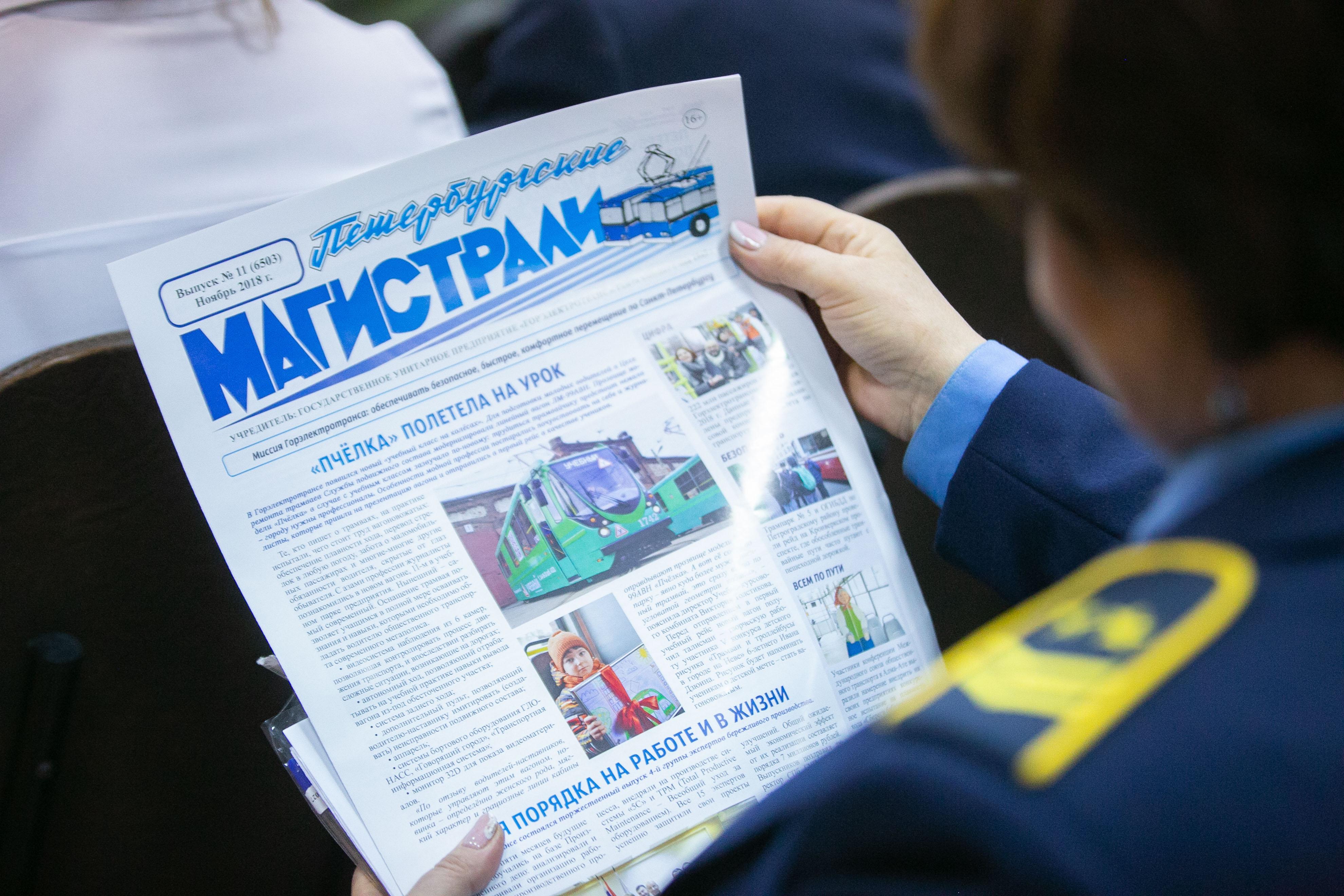 Путь в профессию: Учебно-курсовой комбинат Горэлектротранса открыл двери для будущих студентов