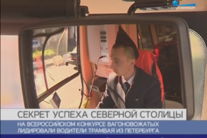 Петербуржцы вернулись с Всероссийского конкурса мастерства управления трамваями с победой