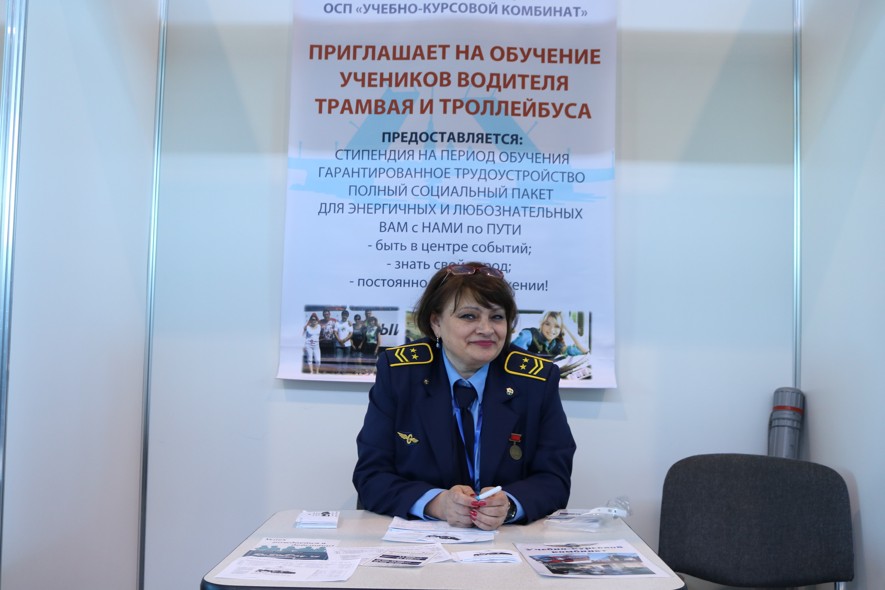 Представители Учебного комбината примут участие в ярмарке вакансий в «Ленэкспо»