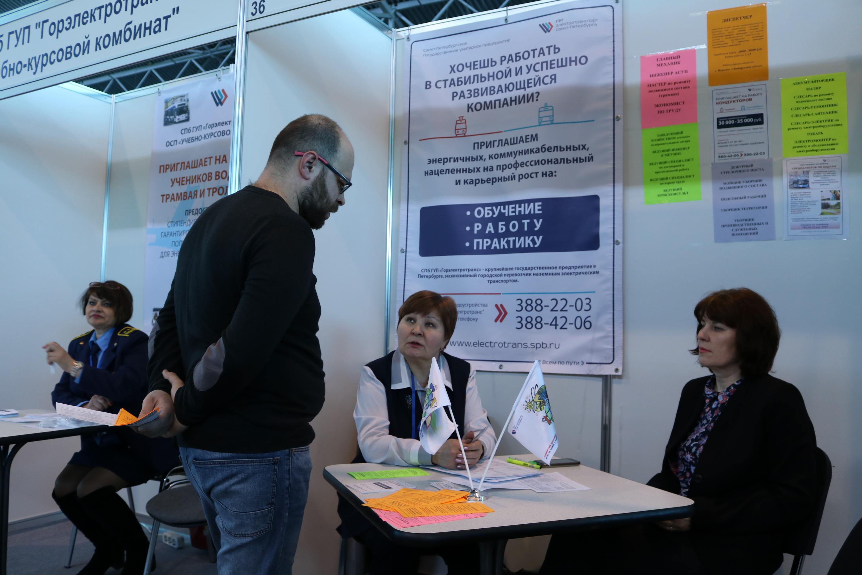 Горэлектротранс примет участие в ярмарке вакансий в «Ленэкспо»